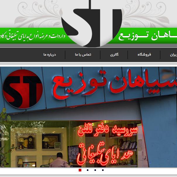 طراحی سایت سپاهان توزیع