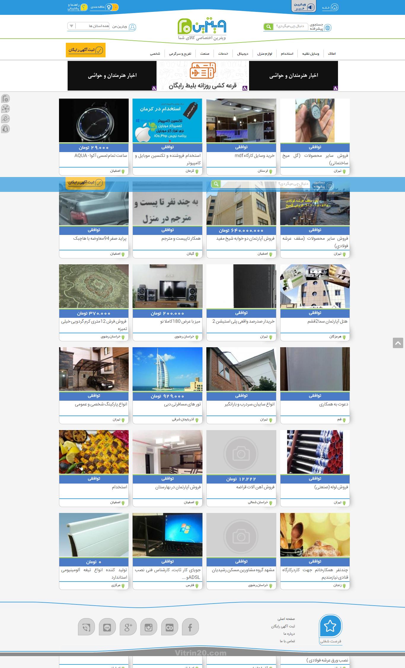 FireShot Capture 19 – ویترین۲۰ ثبت آگهی رایگان – http___vitrin20.ir_home